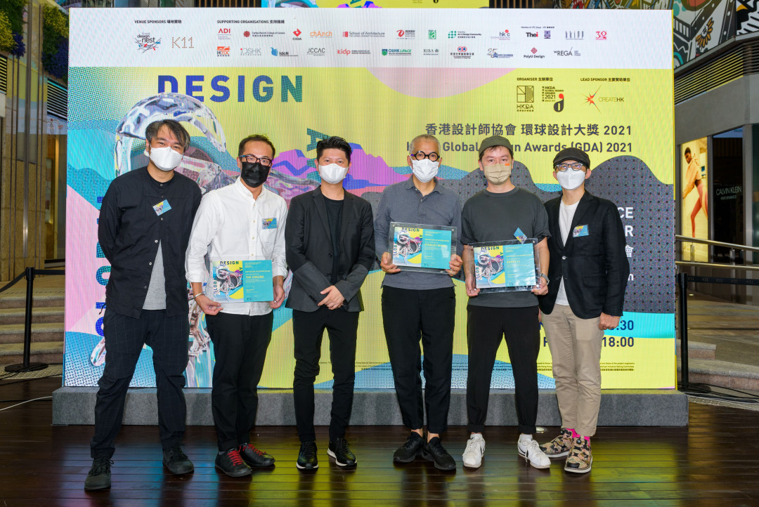 Celebrating Decades of Innovation: Hong Kong Designers Association Global Design Awards 2021