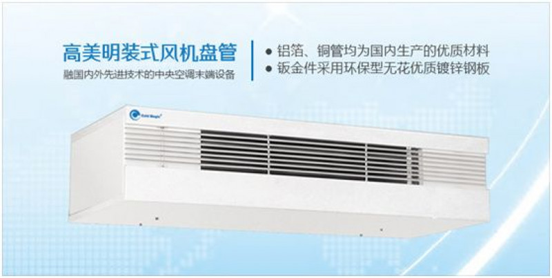 Gaomei fan coil unit professionally creates a comfortable and fresh indoor air environment
