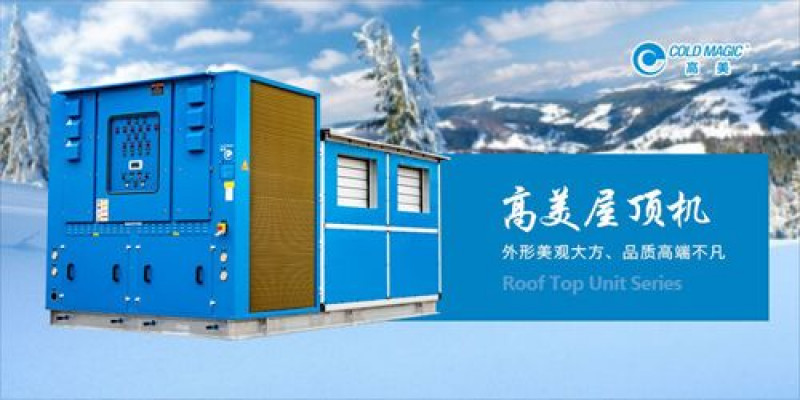 Gaomei air-conditioning refined roof machine products provide customers with personalized customized services