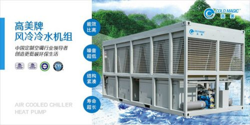 The ideal choice for our customers: Gaomei air-cooled chillers